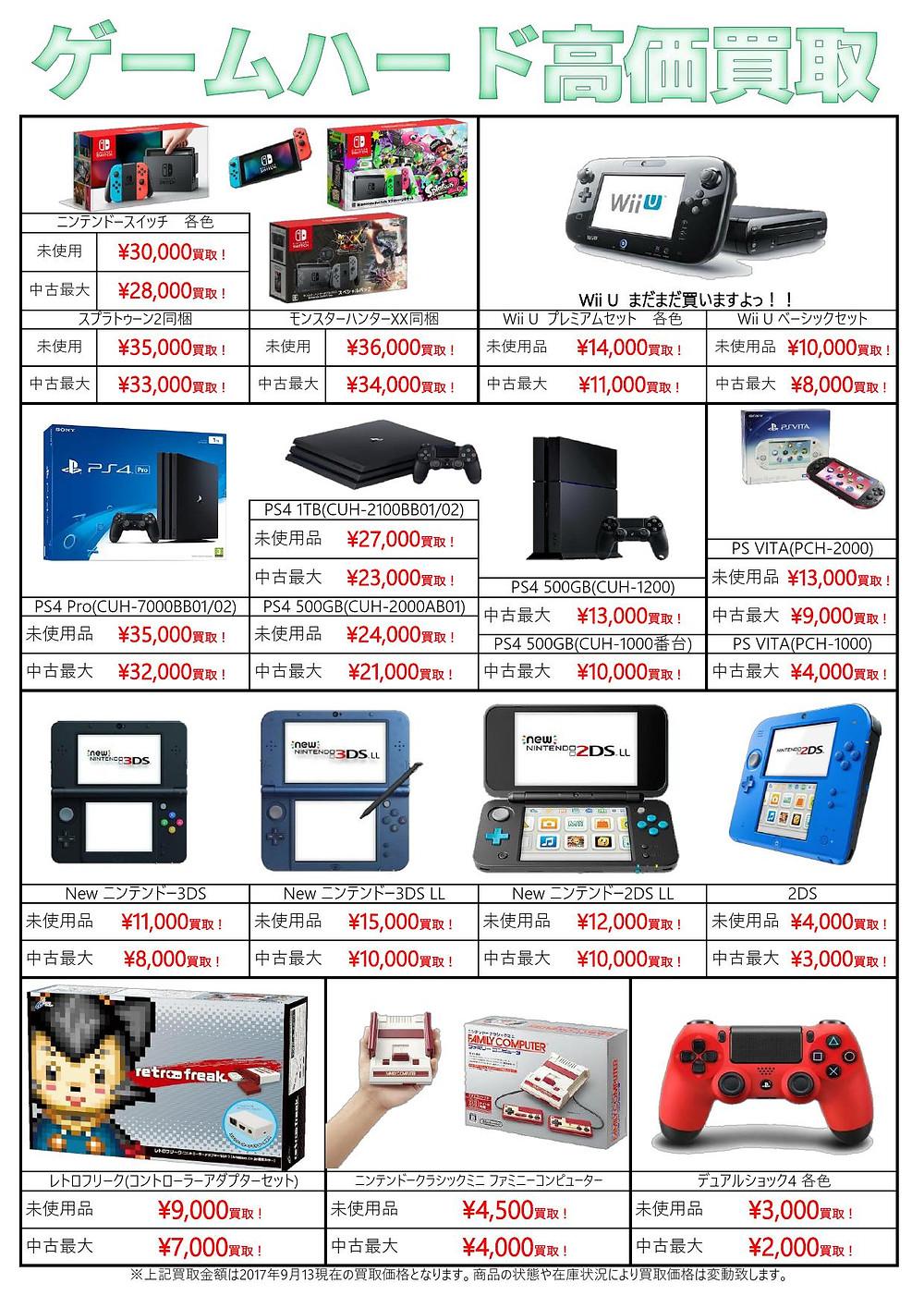 ゲームハード買取チラシ1