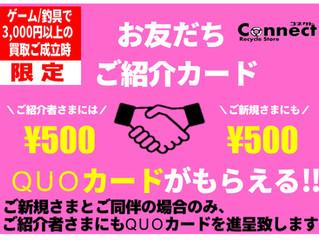 お友だちご紹介カード配布中!