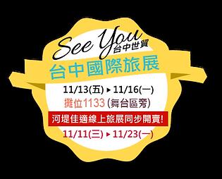 2020台中國際旅展線上旅展網頁icon1021-01-01-01-01.png
