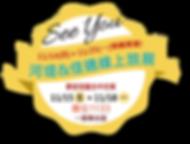 線上旅展icon-轉外框_工作區域 1.png