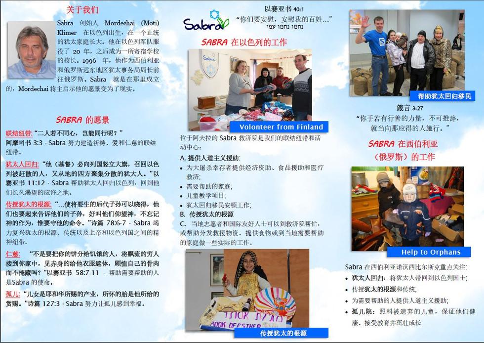 CHINES2.JPG