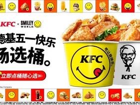 【Campaign Analysis】— KFC happy bucket