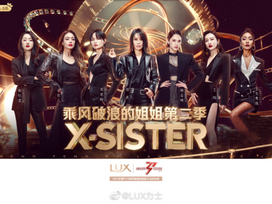 【Campaign Analysis】— LUX X Sisters Who Make Waves