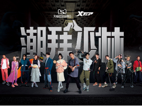 【Campaign Analysis】— The Xtep X Shaolin new collab