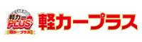 軽カープラス.jpg