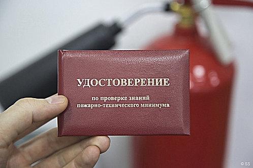 Обучение по пожарной безопасности для руководителей и специалистов