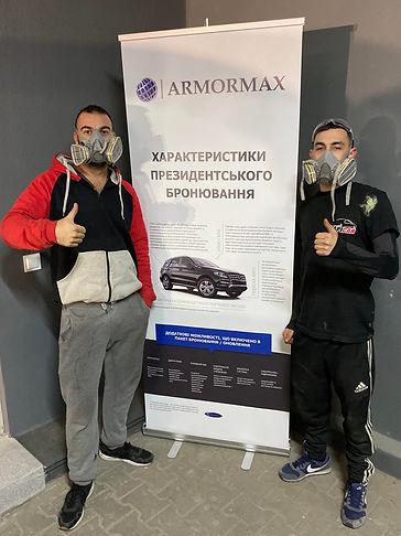 сотрудники Армормакс