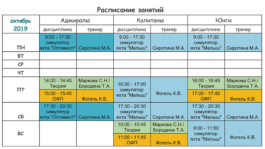 Расписание окт_edited.jpg
