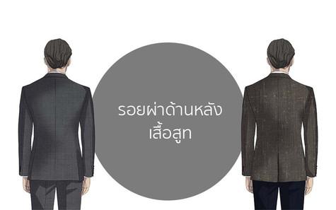 รอยผ่าด้านหลังเสื้อสูท 3 แบบ 3 สไตล์