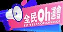 Ocean Game Event LOGO.png