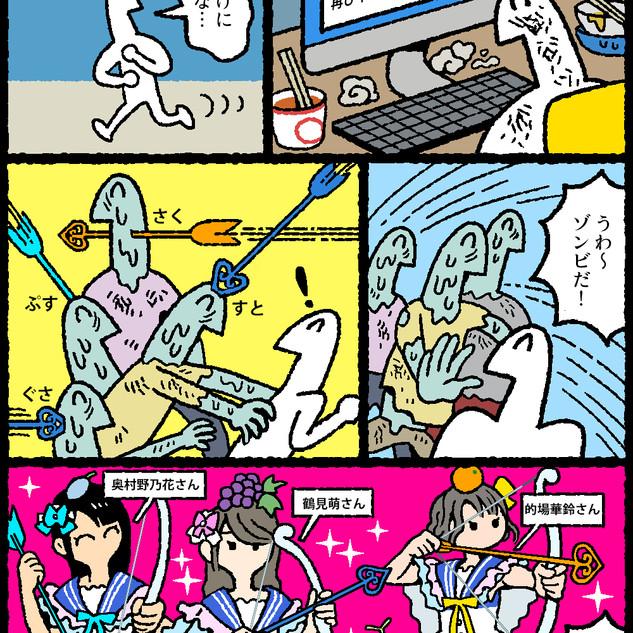 虹コンインタビュー漫画