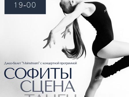 """анонс """"Софиты. Сцена. Танец"""""""