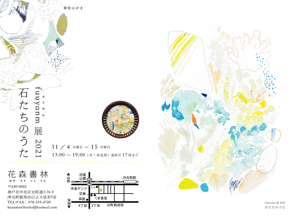 fuuyanm2021_hanamori_DM2.png
