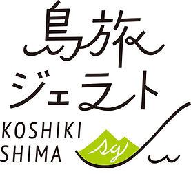 島旅ロゴ.jpg