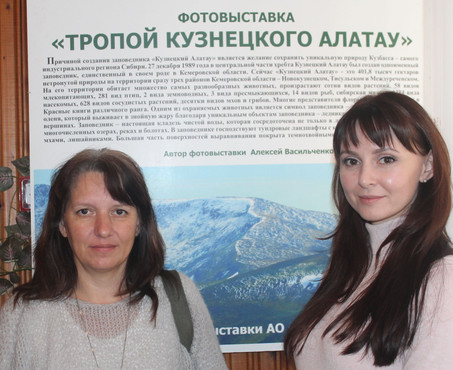 Фотовыставка «Тропой Кузнецкого Алатау».
