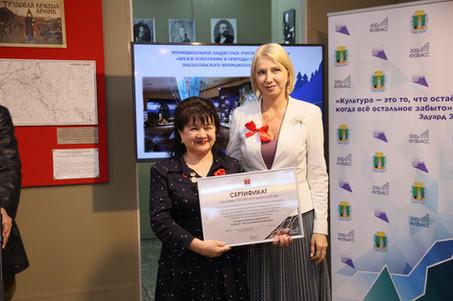 В Кузбассе в Международный день музеев подведены итоги региональных конкурсов профмастерства