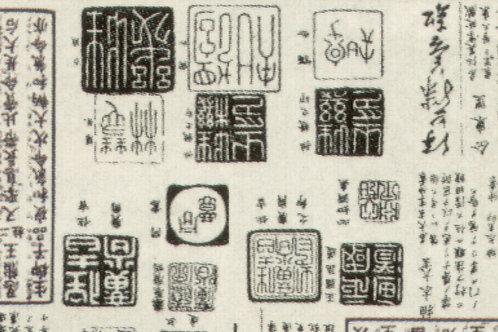 Carta con Scritte Giapponesi 50x70cm (cod.5689)
