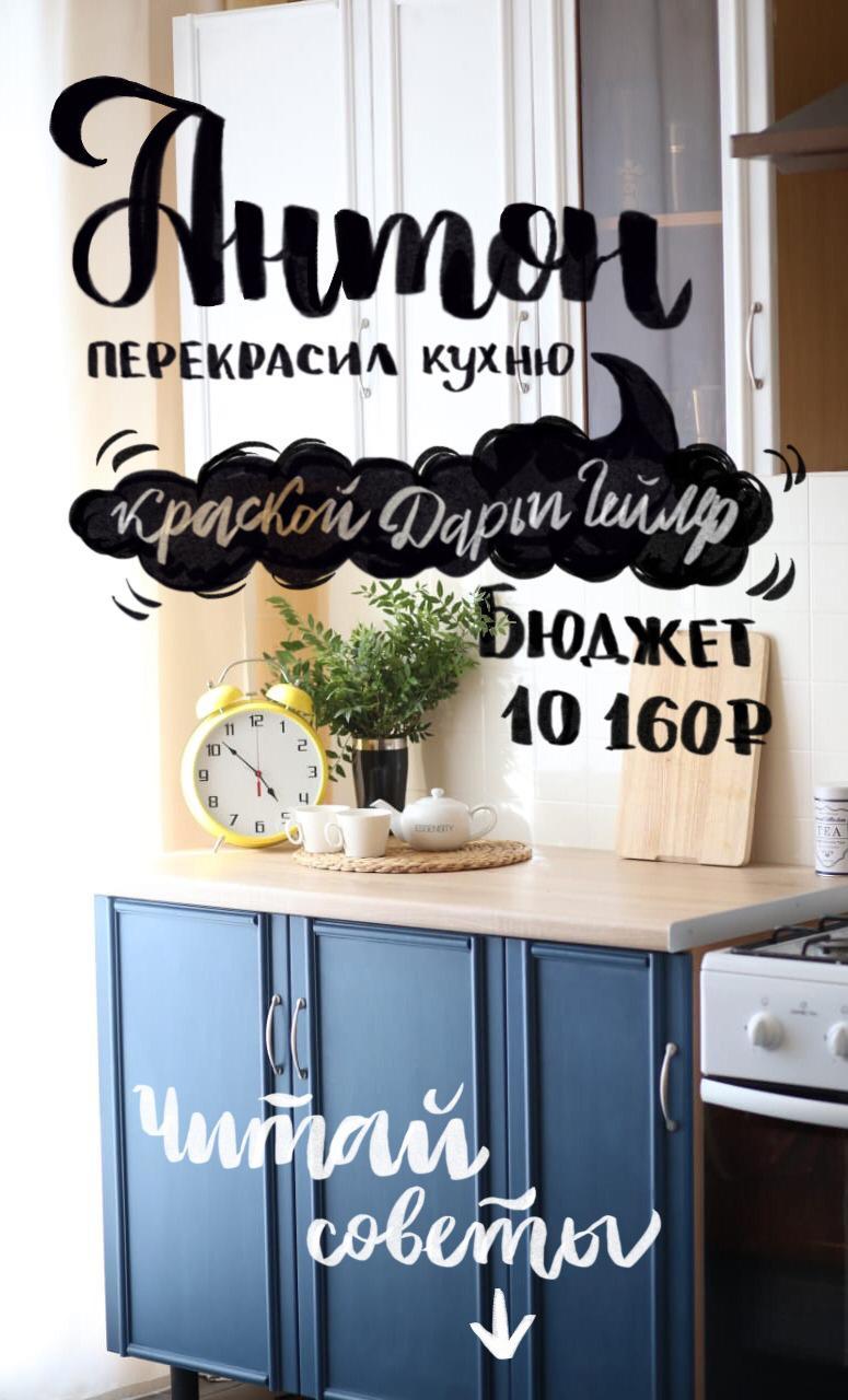 Как Антон красил кухню