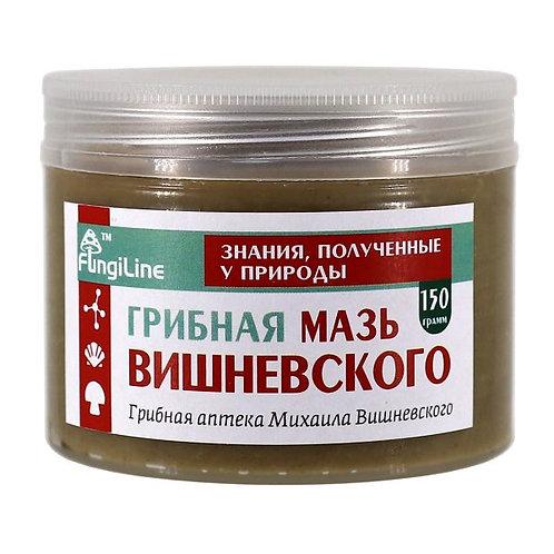 Грибная мазь Вишневского • 150 г