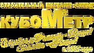 КубоМетр - строительный магазин-склад в г.Крымске