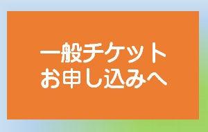 ちけっと002.jpg