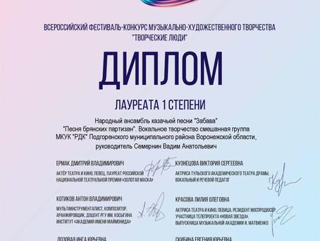 Коллективы и исполнители РДК вновь радуют победами