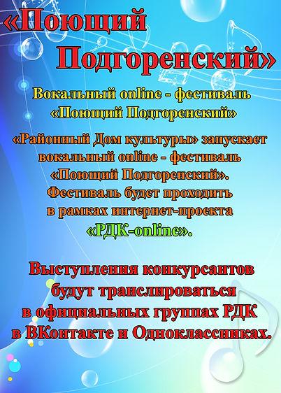 АФИША РДК.jpg