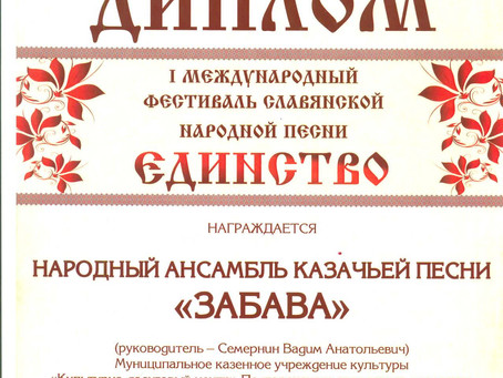 «Забава» и «Родники» - участники Международного фестиваля «Единство»
