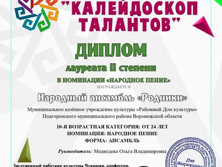 """Ансамбль """"Родники"""" - Лауреаты международного конкурса"""