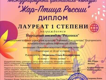 Ансамбль «Родники» - Лауреат 1 степени международного онлайн-конкурса «Жар-птица России»