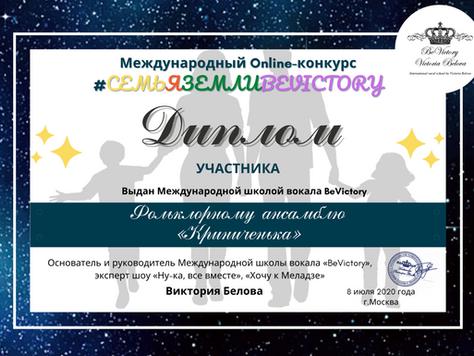 Коллективы Белогорьевского СДК лауреаты онлайн-фестивалей