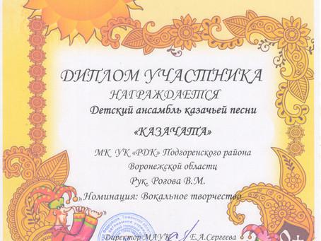 Подгоренские «Казачата» - участники дистанционного конкурса