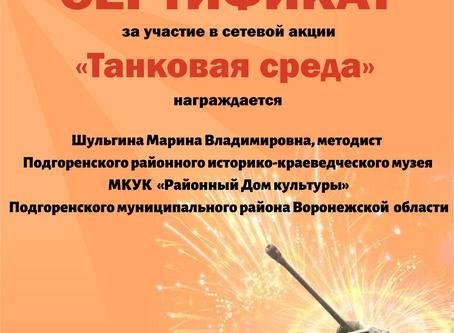 Народный краеведческий музей –участник виртуальных выставок