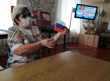 Гордо реет флаг Российский