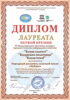 Подгоренские ансамбли - победители международного онлайн-фестиваля