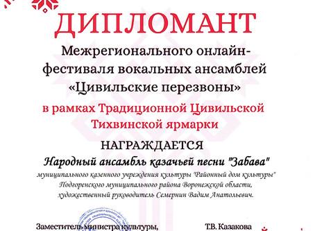 Народный ансамбль «Забава» принял участие в межрегиональном онлайн-фестивале «Цивильские перезвоны»