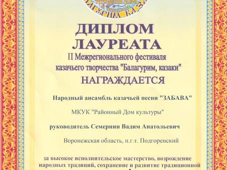 """""""Забава"""" - Лауреат межрегионального фестиваля"""