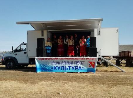 В Подгоренском районе благодаря нацпроекту «Культура» проходят выездные мероприятия.