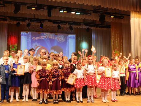 Районный фестиваль детского хореографического и театрального искусства «Танцуй веселей»