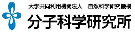 分子科学研究所 ロゴ.png