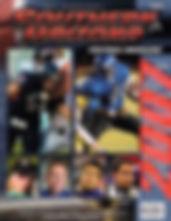 2007 Southern Arizona Football Magazine.
