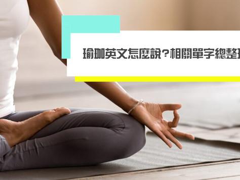 瑜珈英文怎麼說?相關單字總整理