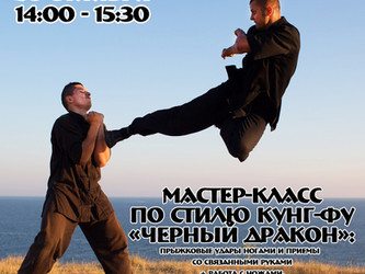 """26 октября мастер-класс по стилю кунг-фу """"Черный Дракон"""" и оружию"""