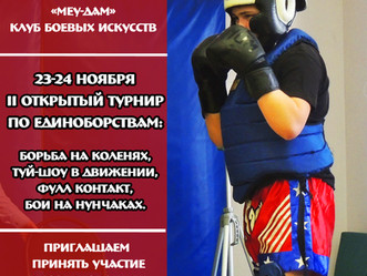 23-24 ноября II Открытый Турнир по единоборствам!