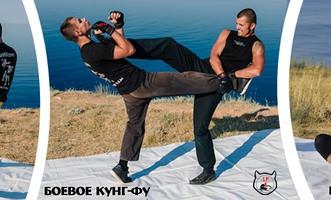 Спортивный тур на Черном море! Практики йоги, кунг-фу, тайского бокса.