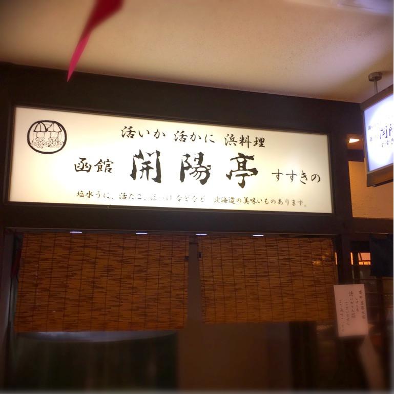 開陽亭 すすきのレストランプラザ店
