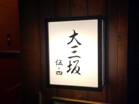 大三坂 伍・四