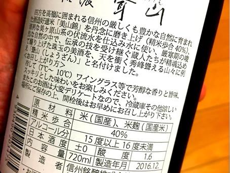 ラベルから日本酒を読み解く