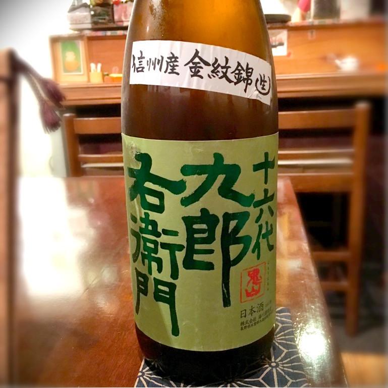 十六代九郎右衛門 金紋錦 純米吟醸 無濾過生原酒