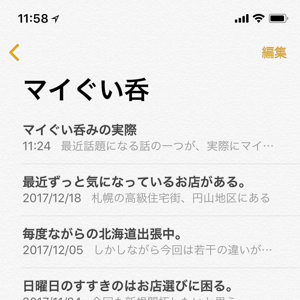 iPhone メモアプリ